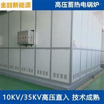 固体储能电锅炉供热系统
