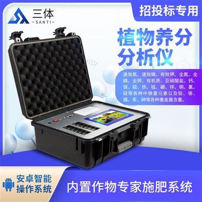 ST-ZY30植物养分检测仪
