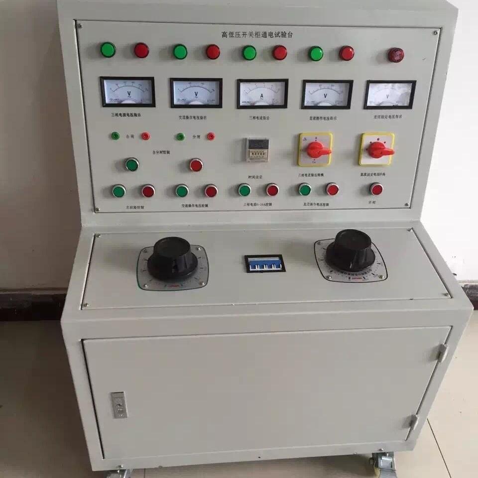 绝缘试验高低压开关柜通电试验台