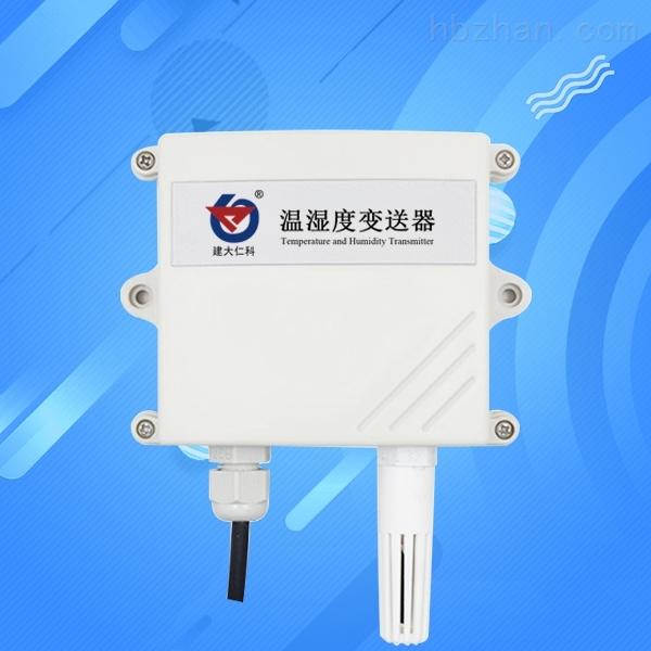温湿度采集传感器