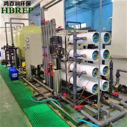 HBR-RO-30生活水处理设备|反渗透设备|鸿百润环保厂家