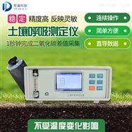 JD-TH10土壤碳通量测量系统
