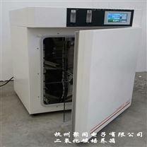 廣州二氧化碳培養箱HH.CP-01氣套160L