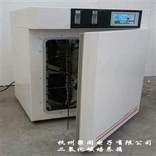 广州二氧化碳培养箱气套160L