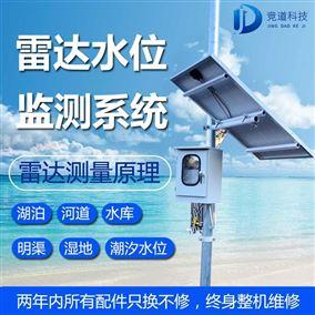 野外雷达水位监测系统