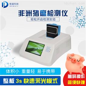 JD-PCR猪瘟病毒检测仪器