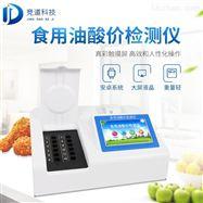JD-SG12酸價過氧化值檢測儀