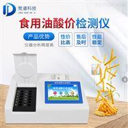 JD-SG12酸價過氧化值測定儀
