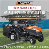 欧玛33寸草坪机可收草割草机坐骑式修剪草坪