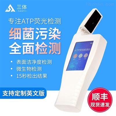 ST-ATPATP荧光检测仪原理