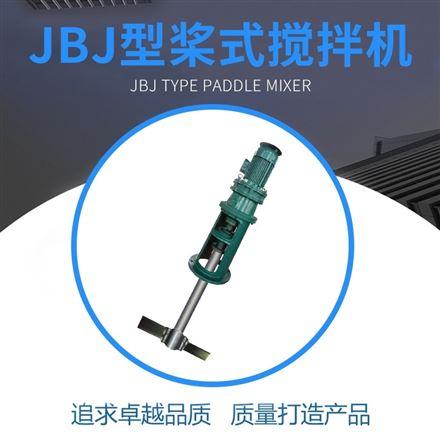 JBJ桨式搅拌机