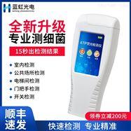 LH-ATP卫生快速检测系统