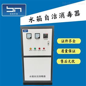 WTS-2W外置水箱自洁消毒器厂家