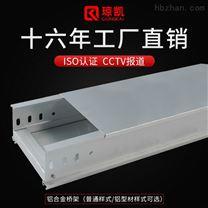 上海琼凯防火电缆槽式铝合金桥架200*100