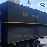 HS-MBR广西桂林MBR一体化污水处理设备价格