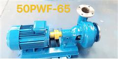80PWF-100PWF型耐腐蚀污水泵