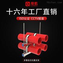 上海琼凯C型钢太阳能支架多管组合抗震支架