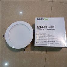 三雄极光PAK560224 8寸25W星际LED筒灯