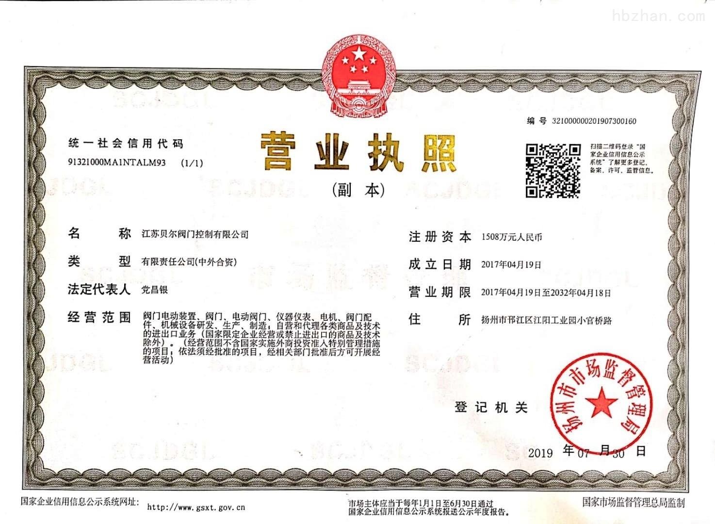 江苏贝尔营业执照