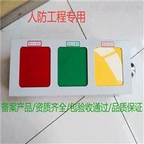 三色信号灯箱 人防控制灯箱 呼叫按钮