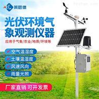 光伏電站環境監測儀功能