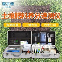 土壤养分快速测试仪