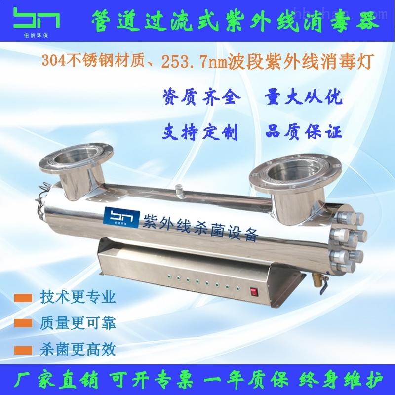 洞口县农饮水配套600W紫外线消毒杀菌器