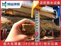 机制砂泥浆处理设备 沙场污泥处理设备 石英