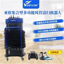 亚欣集合型多功能风管清扫机器人携带方便