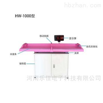 HW-1000婴幼儿体检仪器