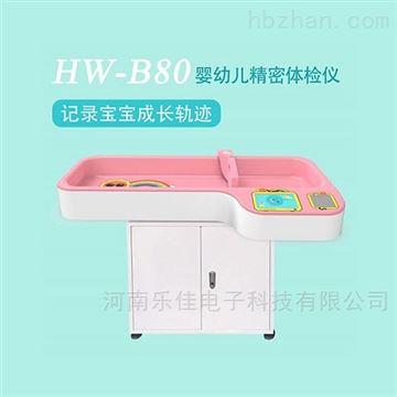 HW-B80乐佳婴幼儿体检仪