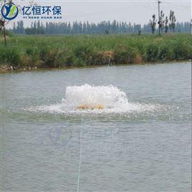 浮水式涌泉曝气机