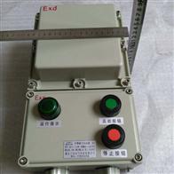 铝合金控制按钮开关箱防爆电磁启动器
