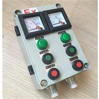 防爆控制箱BXK现场操作按钮开关箱