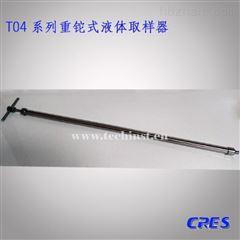 T04不锈钢液体取样器