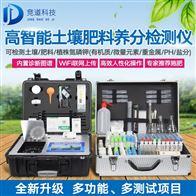 JD-GT4土壤肥料养分测试仪