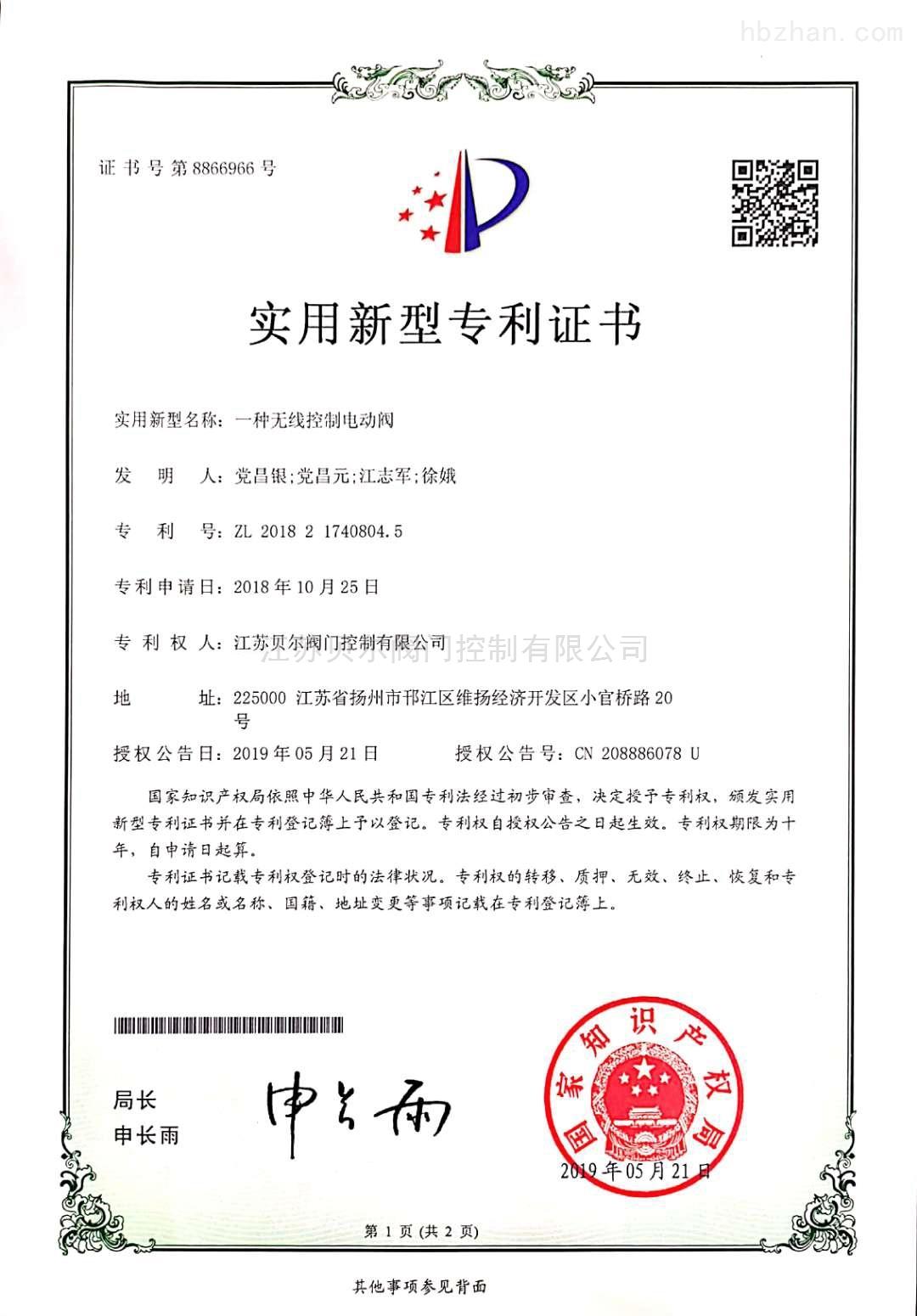 无线控制电动阀实用新型专利证书