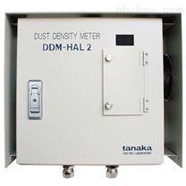 日本田中电气tanaka小型粉尘浓度计DDM-HAL2