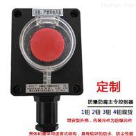 急停开关盒防腐主令控制器带防护罩ZXF8030