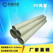 pp风管阻燃耐酸碱腐蚀通风管废气处理环保
