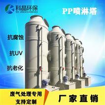 pp酸雾净化塔喷淋塔工业废气处理洗涤塔
