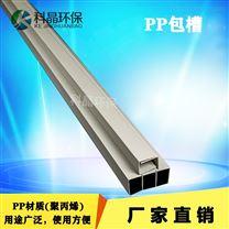 PP包槽U型槽聚丙烯塑料槽电镀槽钢加强包角