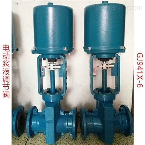 电动浆液调节阀GJ941X-6