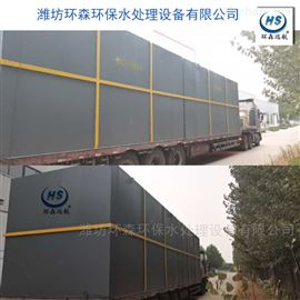 HS-YTH大型一体化污水处理设备制作完成专车发货