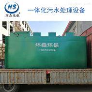 HS-XD酒店宾馆一体化洗涤污水处理设备价格