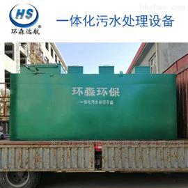 HS-WS环森环保小区生活污水地埋式一体化污水设备