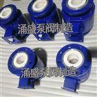 陶瓷脱硫浆液调节球阀