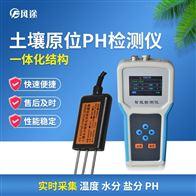 FT-TPH土壤酸碱度速测仪