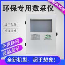 环保数采仪,在线监测设备,环保专用采集仪