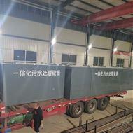 生活保温一体化污水处理设备专业生产厂家